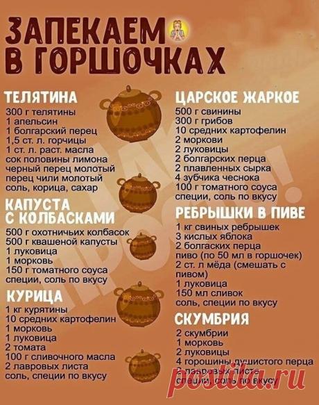 Любите готовить?    Присоединяйтесь в эту группу   https://ok.ru/group/56880570105890 Самые вкусные рецепты скоро будут ждать вас!