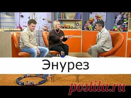 Энурез - Школа доктора Комаровского