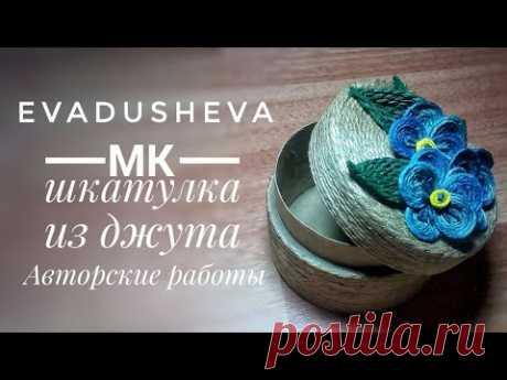 МК-Шкатулка из джута с цветами/Charming jute box with flowers, filigree/evadusheva