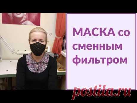 Как сшить защитную маску для лица со сменным фильтром - YouTube