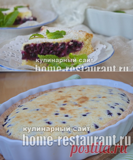 Черничный пирог со сметанной заливкой - Домашний Ресторан