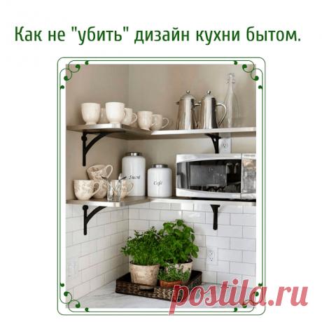 Домашний блог Валерии Питерской: Как быстро захламить кухню. Или исправим ошибки?