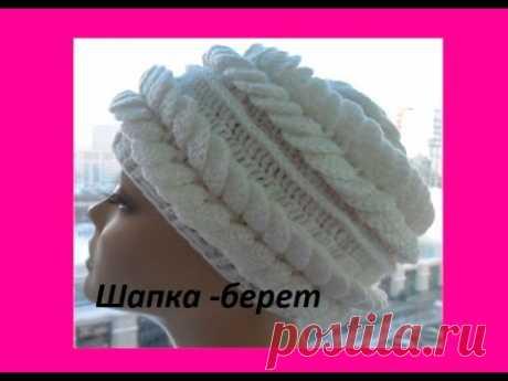 Cap - a beret kryuchkom.braid Hat Crochet .Damenhut Crochet (#57 Cap)