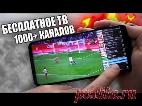 Бесплатное ТВ на Android, iPhone и ПК 🔥