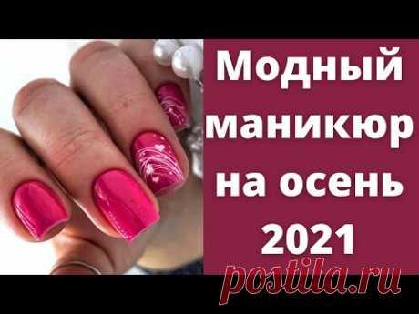 Модный маникюр на осень 2021   Тренды маникюра осень 2021   Маникюр на осень 2021 фото