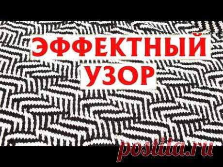 ✔ЭФФЕКТНЫЙ УЗОР: ДВА ЦВЕТА, СХЕМА   Всё о рукоделии: вязание крючком, спицами, вышивание и многое другое