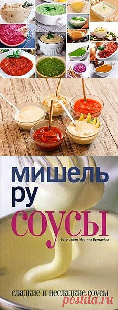Кулинария - СОУСЫ   Рецепты простой и вкусной еды на Постиле