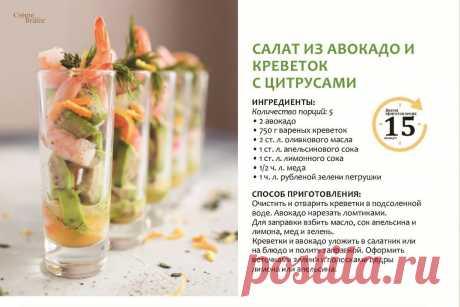 Салат из авокадо и креветок с цитрусами