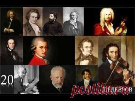 Подписывайтесь на наш канал и слушайте больше классической музыки https://www.youtube.com/channel/UCl5Iupsbi7GzmVX3PK6-SEQ Все великие композиторы и гении кл...