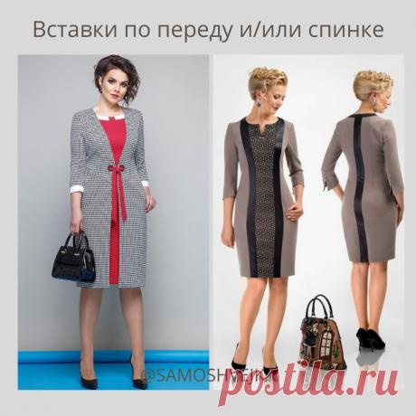 Как расширить и увеличить платье в размере: советы и идеи   Самошвейка   Яндекс Дзен