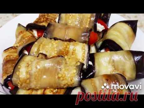 Рулетики из баклажанов. Вкусный и простой рецепт. Как сделать чтобы баклажаны не впитывали масло.
