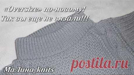 """Необычный """"Oversize"""" - новый способ! Перед свитера, углубление горловины. Ч.2"""