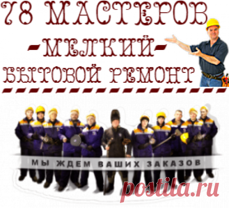 О Нас | 78 Мастеров | Мелкий ремонт СПб | Муж на час СПб