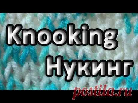 Nuking – Knooking