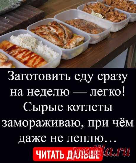 Заготовить еду сразу на неделю — легко! Сырые котлеты замораживаю, при чём даже не леплю…