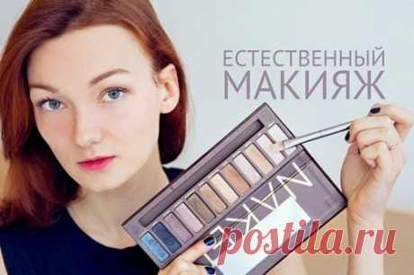 Естественный макияж: основные правила, цветовая гамма, алгоритм нанесения косметики | rosy-cheeks.ru | Яндекс Дзен