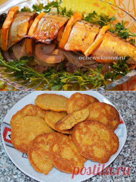 Блюда с рыбой | ГОТОВИМ ВКУСНО И ПО-ДОМАШНЕМУ