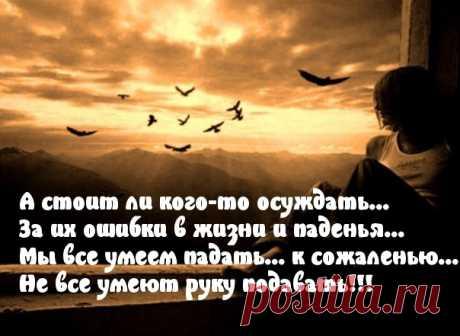 КАКОЙ Я ЕСТЬ- ДРУГИМ УЖЕ НЕ СТАНУ ~ Плэйкасты ~ Beesona.Ru