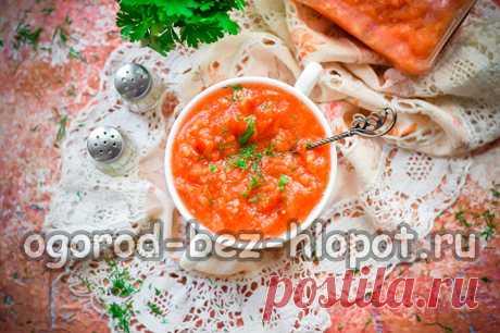 Аджика из помидоров, которую не нужно варить Прекрасный повод сохранить на зиму ароматные спелые томаты и сладкий перец – приготовить аджику. Но не вареную, а сырую, без процесса варки. Рецепт с сырым вариантом на зиму с помидорами и перцем простой и легкий. А приготовление по пошаговому рецепту с фото не составит труда.Сырая аджика сохранит свой яркий свежий вкус и подарит вам полное наслаждение зимой. По желанию вы можете добавить острый перец чили, если любите именно ог...