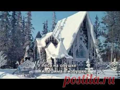 ♥ ♫ Потолок ледяной | У леса на опушке | Эдуард Хиль ЗИМА (с субтитрами) - YouTube