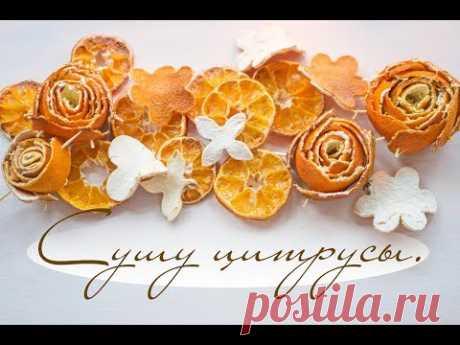 Сушка цитрусовых для декора DIY Tsvoric - YouTube