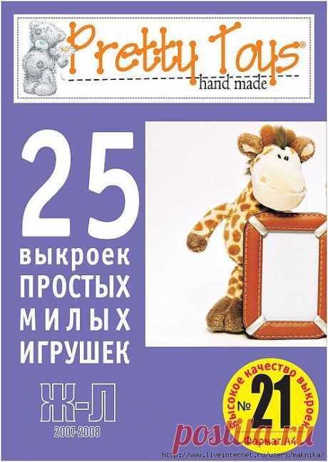25 выкроек простых, милых игрушек.