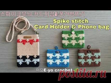 이요E-yo 스파이크 스티치 카드지갑, 휴대폰가방뜨기, crochet Spike stitch Card Holder Purse, crochet mobile phone bag - YouTube