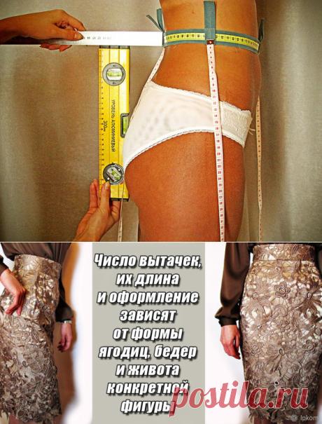 Как построить идеальную выкройку прямой юбки? Часть 1: публикации и мастер-классы – Ярмарка Мастеров