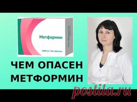 Чем опасен метформин
