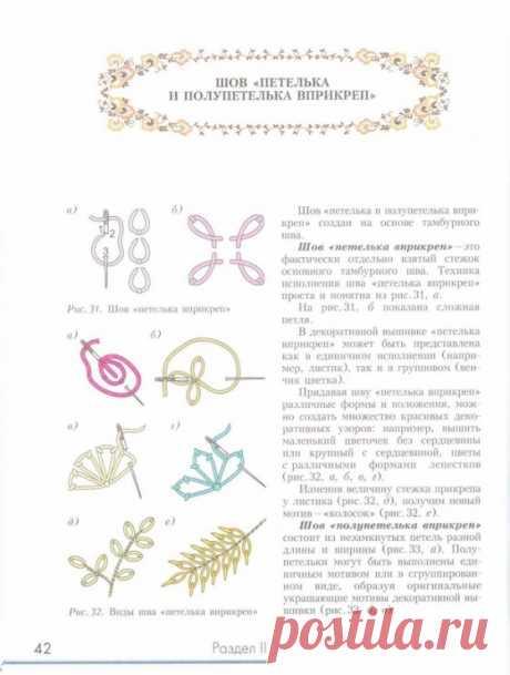 (9) Gallery.ru / Фото #16 - вышивка стежком. декоративные швы - Vladikana
