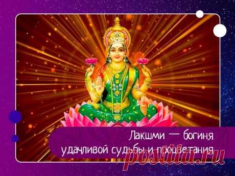 Лакшми — богиня удачливой судьбы и процветания
