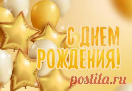 С днем рождения открытка