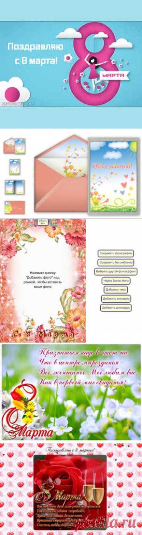 Создать открытку к 8 марта онлайн