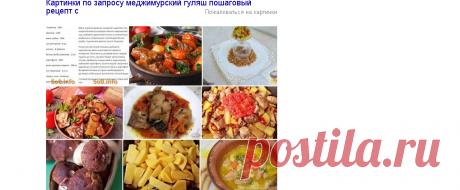 Меджимурский гуляш, пошаговый рецепт с фото - Поиск в Google