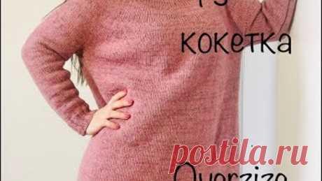 МК. Простой свитер с круглой кокеткой спицами .Oversize.