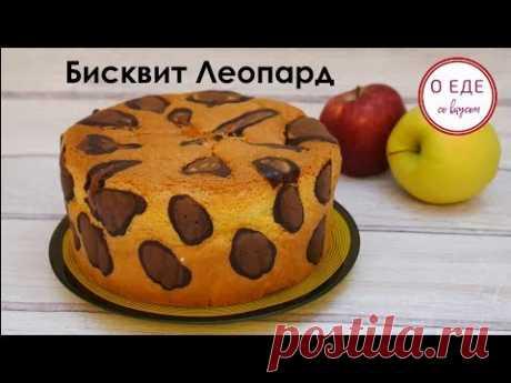 Бисквит Леопард! Как приготовить классический бисквит! - YouTube