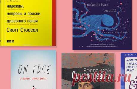 6 лучших книг, чтобы победить тревожность - Beauty HUB