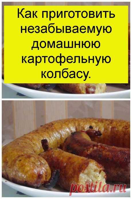 Как приготовить незабываемую домашнюю картофельную колбасу.