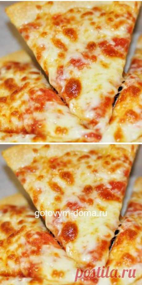 Тесто для пиццы как в пиццерии всего за десять минут