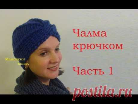 1 How to knit a cap the Turban a hook of How to crochet turban
