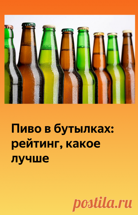 Пиво в бутылках: рейтинг, какое лучше | Про самогон и другие напитки 🍹 | Яндекс Дзен