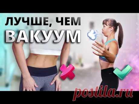Одно ПРОСТОЕ УПРАЖНЕНИЕ для ПЛОСКОГО ЖИВОТА за 1 ДЕНЬ!! Дыхательная Гимнастика для Похудения