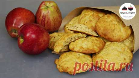 Быстрое яблочное печенье