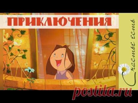 Красивая девушка Рита. Приключения маленькой красотки. Фильмы со смыслом жизни.  Счастье есть. - YouTube