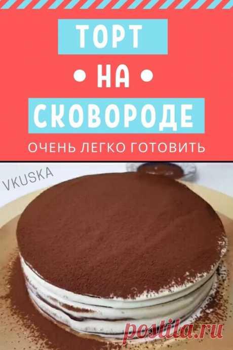Один из самых легких рецептов тортов! Готовится на сковороде, а коржи смазываются сгущенкой и/или сливками.