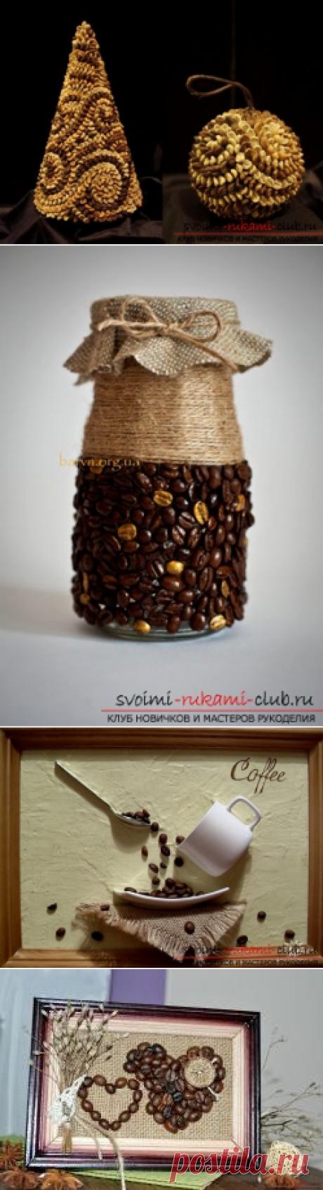 Создаём прекрасные поделки из кофе. Результат приятно шокирует.