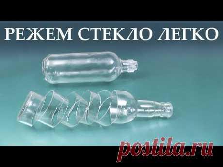 КАК РАЗРЕЗАТЬ СТЕКЛЯННУЮ БУТЫЛКУ - КРУТАЯ САМОДЕЛКА стеклорез для бутылок – самоделка для творчества