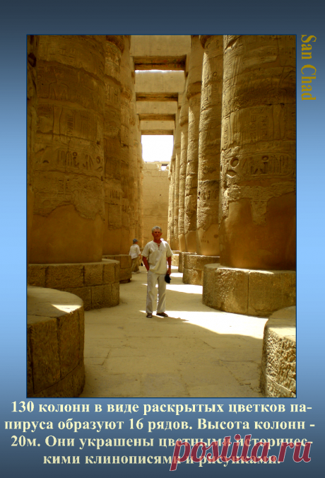 Мои путешествия в античную историю.