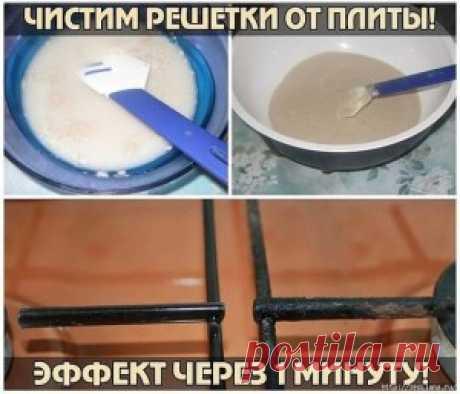 Как быстро очистить решетки от плиты,полезный совет | Простые и вкусные рецепты
