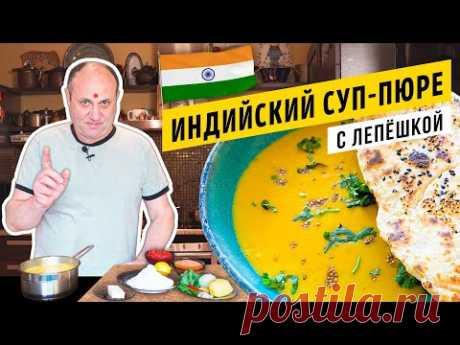 МАСУРДАЛ - индийский чечевичный СУП и ЛЕПЁШКА на йогурте   Остро, пряно, горячо